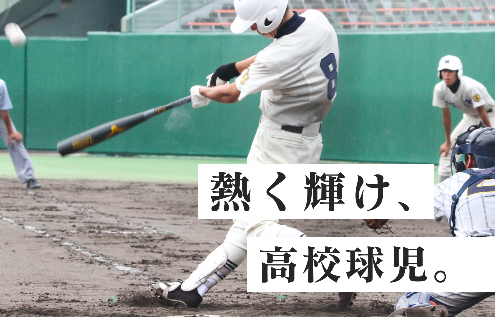 大会 高校 結果 独自 野球 全国高等学校野球選手権大会